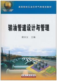 输油管道设计与管理