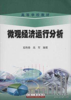 微观经济运行分析
