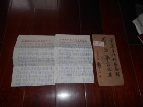 原广东省委书记、省长:刘田夫(1908~2002)信札一通2页(带信封)