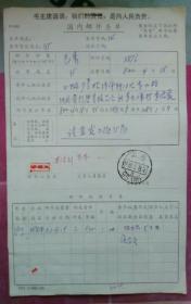 1982年邮件查单2件(贴有T69(12-9),销有1982.5.10.上海戳)(有1件查单带有文革语录)