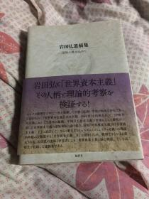 岩田弘遗稿集  大32开