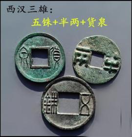 古钱币,西汉三雄包括了西汉时期最具有代表性的五铢、半两和货泉三种钱币。三种钱币品相都很好,终生保真,支持任何专业古钱币网站的专业鉴定,以及任何古钱币评级机构的评级鉴定,绝不售假(一套三枚一起)