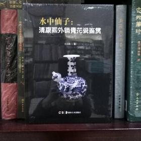 《水中仙子:清康熙外销青花瓷鉴赏》
