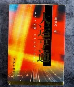 著名作家、原山西省作协副主席 焦祖尧 签赠《大运亨通》硬精装一册(作家出版社 2002年一版一印)  HXTX101493