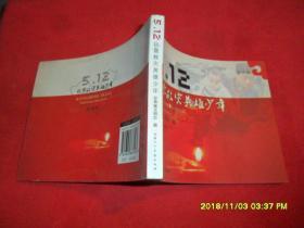 5.12抗震救灾英雄少年(连环画)42开本 1版1印