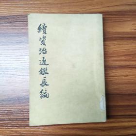 续资治通鉴长编 第七册