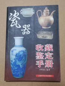 瓷器收藏鉴定手册