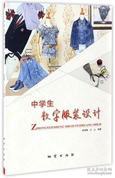 正版送書簽xl-中學生數字服裝設計-9787116095151