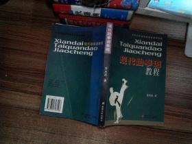 现代跆拳道教程