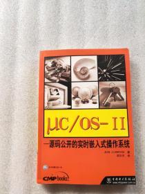 μC\OS-Ⅱ