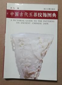 中国古代玉器纹饰图典