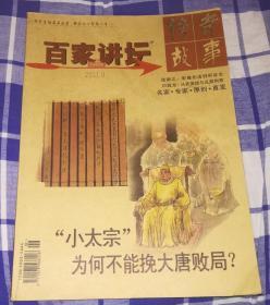 传奇故事 百家讲坛 2011.9(红版)九品强 包邮挂