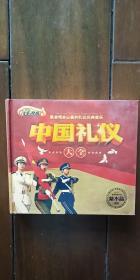 黑胶 3CD 中国礼仪大全  品好 LP黑胶