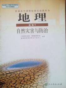 高中地理选修5,高中地理2007年第2版