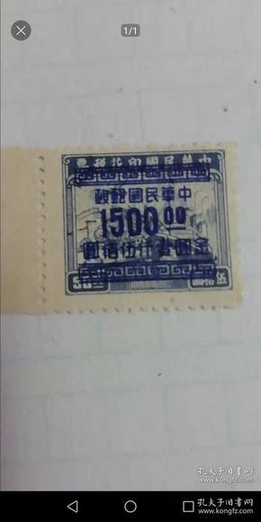 民国税票改邮政1500