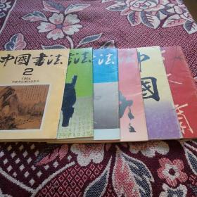 中国书法(1987年2期,1990年3期,1991年1.4期,1992年1期,1994年2期  共6本)