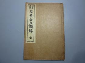 日文原版   围棋谱   《互先石立图解》1册全   大正十五年(1926年)