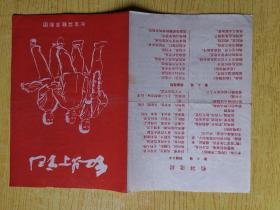 红灯记(北京实验京剧团)戏单