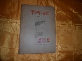 中医研究通讯 2