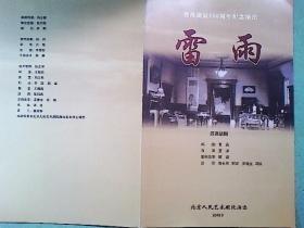 话剧节目单  雷雨(杨立新、王斑、龚丽君、夏立言2010)