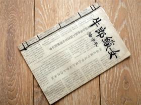 手抄本收藏190413-70年代云南民间电影插曲唱词-牛郎织女油印本