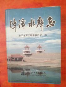 漳泽水库志