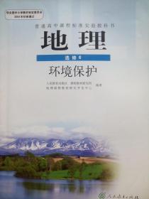 高中地理选修6,高中地理2007年第2版