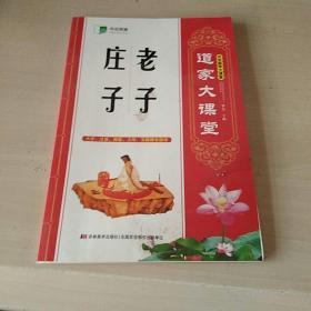 中华国学大课堂