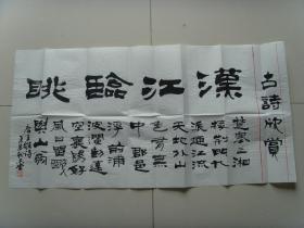 庞志堂:书法:古诗欣赏(带信封及简介)