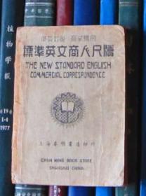 华英对照 商业实用:标准英文商人尺牍