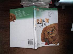 青苹果文库·文学系列:青苹果名家纯美书系·老鼠配猫好味道-**
