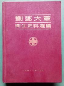 刘邓大军 卫生史料选编,16开硬精装本,仅印5100册