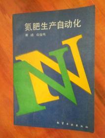 氮肥生产自动化