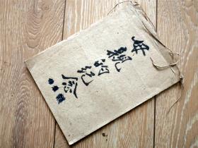 手抄本收藏190415-50年代腾冲县某老师缅怀母亲手写回忆录