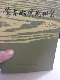 高文德著《蒙古奴隶制研究》一册