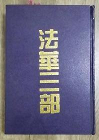 法华三经-无量义经 大乘妙法莲华经 佛说观普贤菩萨行法经