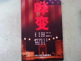 话剧节目单:哗变(北京人艺。2006)