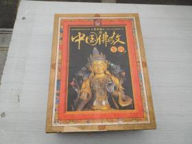 中国佛教百科(全五卷全16开精装原盒装)