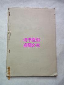 皮肤病学讲义(油印本)——广州中医学院