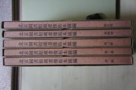 1993年书目文献出版社8开精装带函:北京图书馆藏画像拓本汇编  第1-5册合售