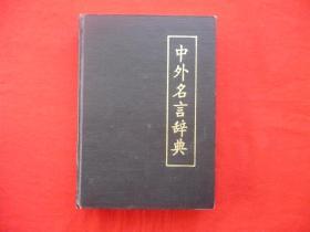 中外名言辞典