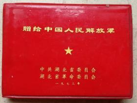 1973年赠给中国人民解放·军笔记本
