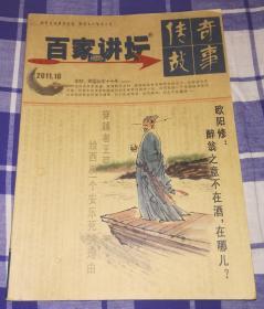 传奇故事 百家讲坛 2011.10(蓝版)九五品 包邮挂