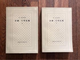 托尔斯泰《安娜·卡列尼娜》(上下册,周扬译,人民文学出版社1981年)