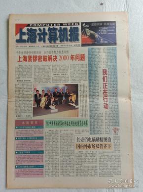 上海计算机报试刊号