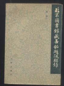 北京图书馆藏善拓题跋辑录(1990年1版1印)