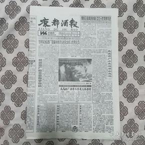 《凉都酒报》(1996.8)