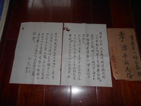 ◇原广东省委书记、省长:刘田夫(1908~2002)毛笔信札一通2页(带信封)