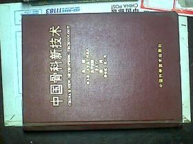 中国骨科新技术