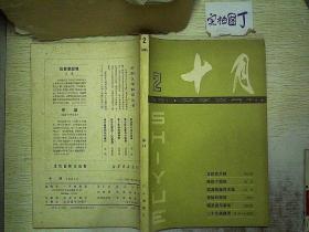 十月 1981 2